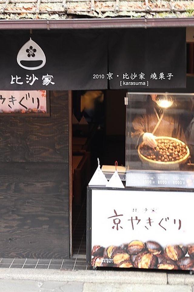 日本🇯🇵知名比沙家 京風烤栗子(2袋)