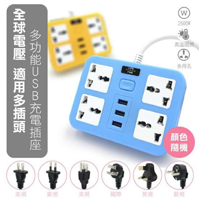 """""""全球電壓""""2500W穩定輸出 多功能USB 充電插座~旅行帶著走"""
