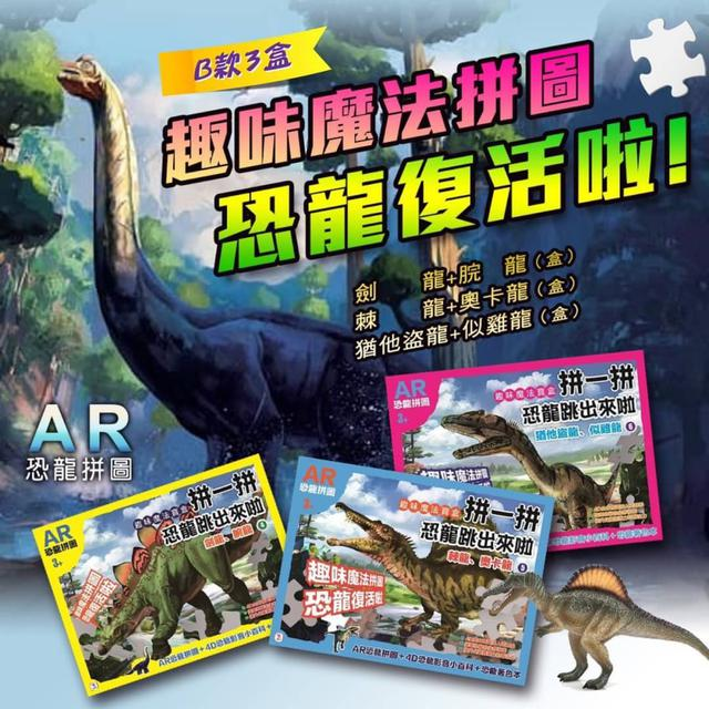 AR恐龍拼圖~恐龍復活嘍
