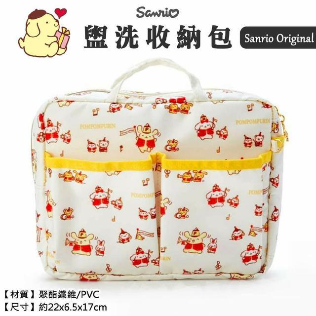三麗鷗 盥洗收納包