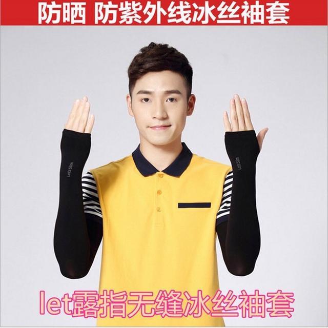 韓國  防曬冰絲超彈性涼感袖套