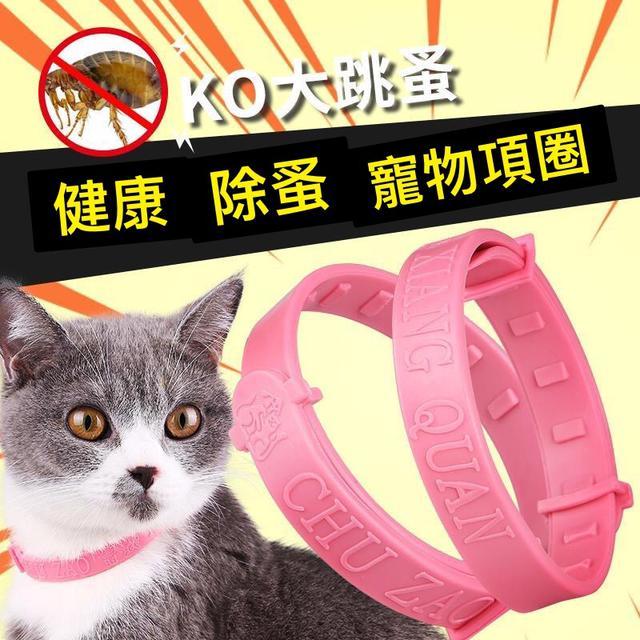 貓咪狗狗除跳蚤圈體外驅蟲用品寵物狗貓咪項圈貓狗防跳蚤蝨子用品