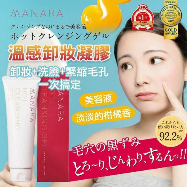 日本 maNara 溫感卸妝凝膠 200g