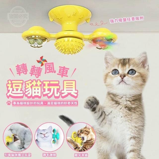 轉轉風車逗貓玩具