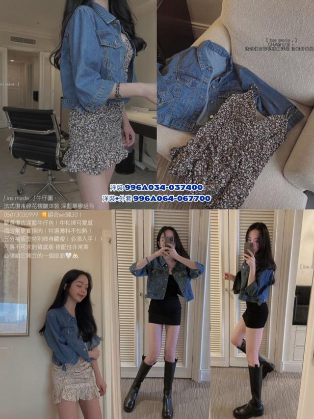 正韓女裝 法式復古碎花摺皺洋裝 深藍單寧組合