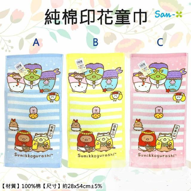 San-X 純棉印花童巾
