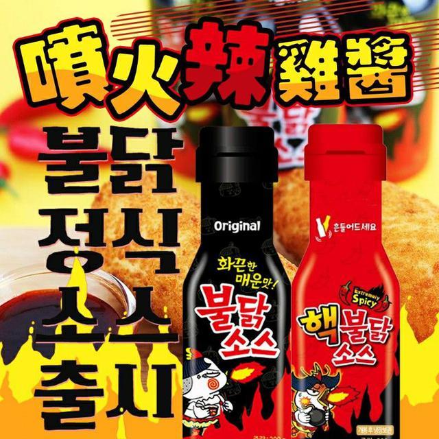韓國 噴火辣雞醬 200g 噴火辣雞醬 噴火辣雞醬 2倍辣辣雞醬 奶油白醬辣雞醬