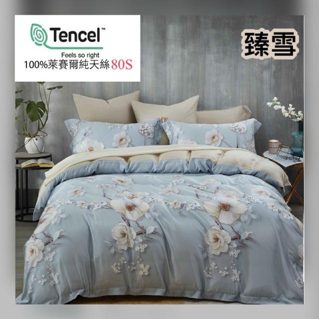 #廠現 100%純天絲Tencel80s 特大雙人 四件式床包組 (附精美手提袋)