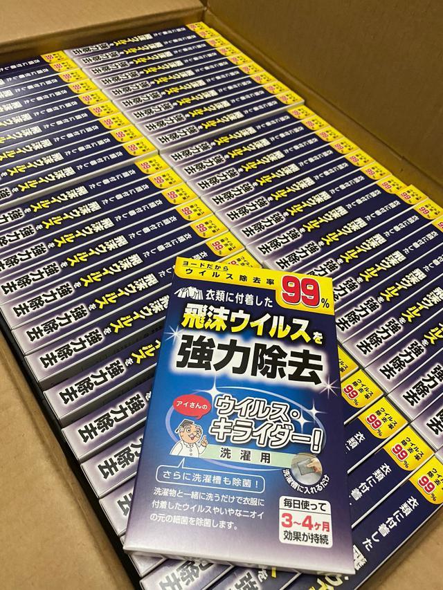 日本預購商品---日本新品 飛沫病毒去除洗衣袋