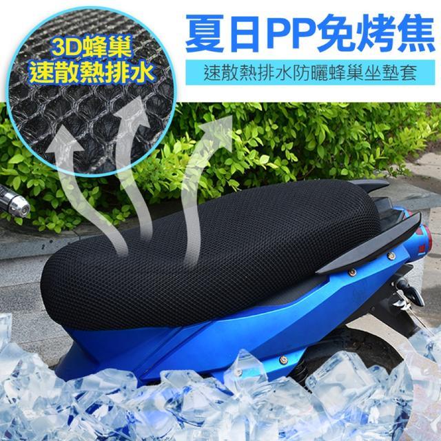 速散熱排水機車防曬蜂巢坐墊套