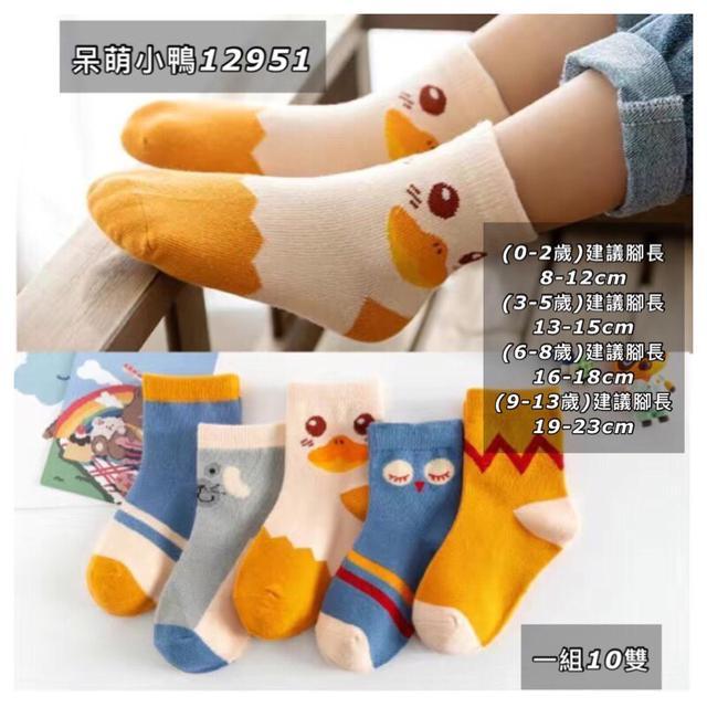 兒童襪子秋冬加厚 男童嬰兒女童小孩寶寶卡通童襪男孩春秋冬船襪12951款