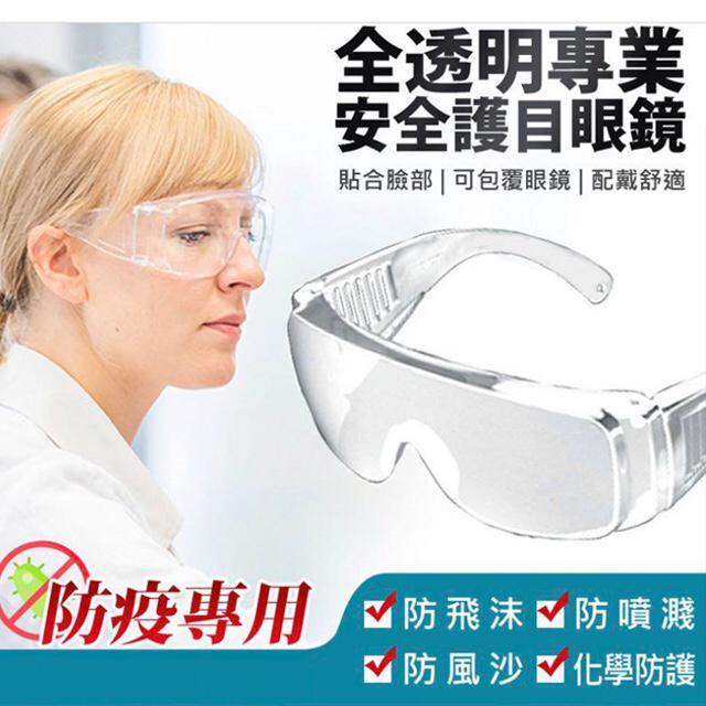 現貨 台灣製 菲凱樂 全透明 醫療級防疫級護目鏡 抗霧 可戴眼鏡