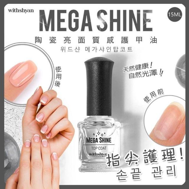 #韓國 withshyan 陶瓷亮面質感護甲油 15ml