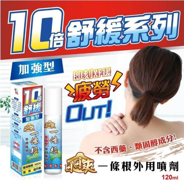 台灣製造YCB日日爽一條根外用噴劑
