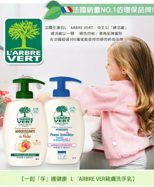 ☘️ 法國綠活雅洗手乳 300ML