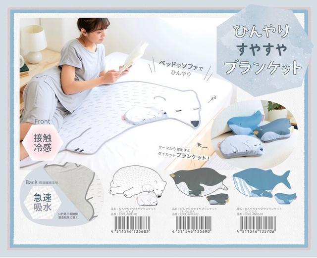 日本🇯🇵 東洋CASE 動物造型兩用涼感毯 迷你枕