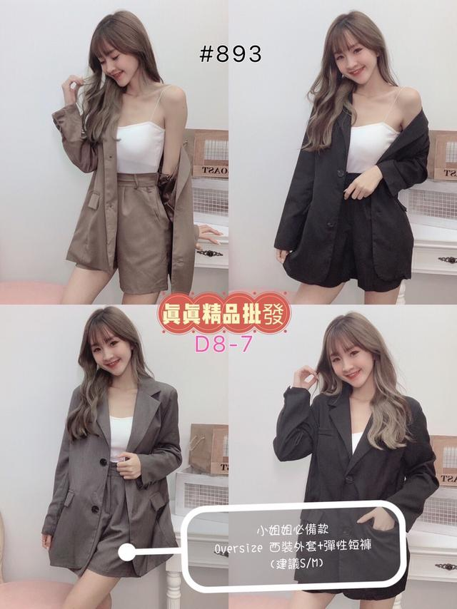 現貨 #893 有內裡布的西裝套裝 外套+短褲🩳天津商圈