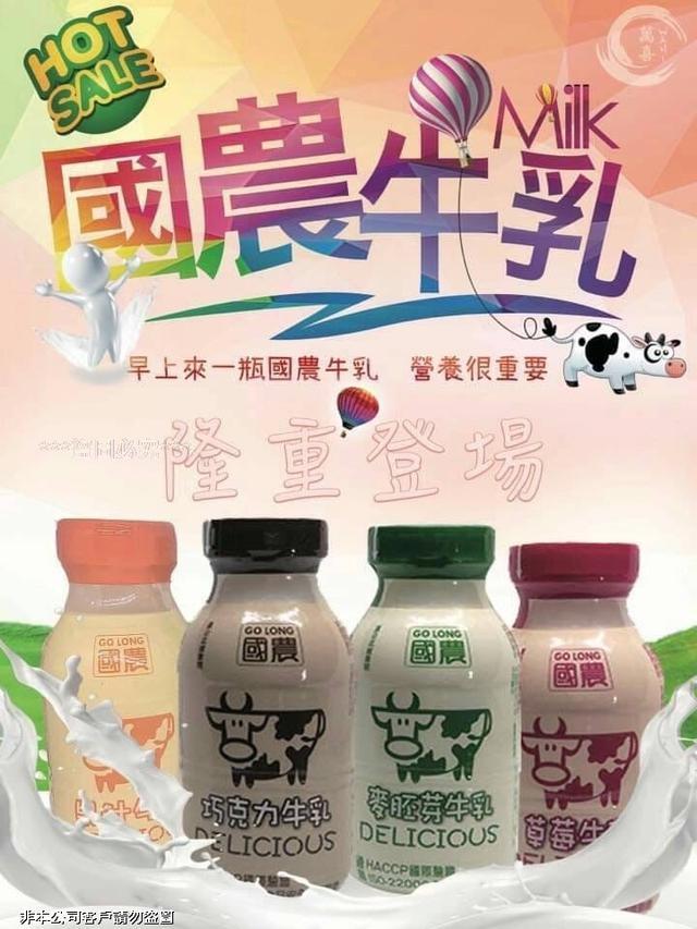 國農牛乳(箱出24罐)*排單出貨**塑膠瓶款