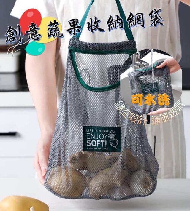 質感創意蔬果收納網袋