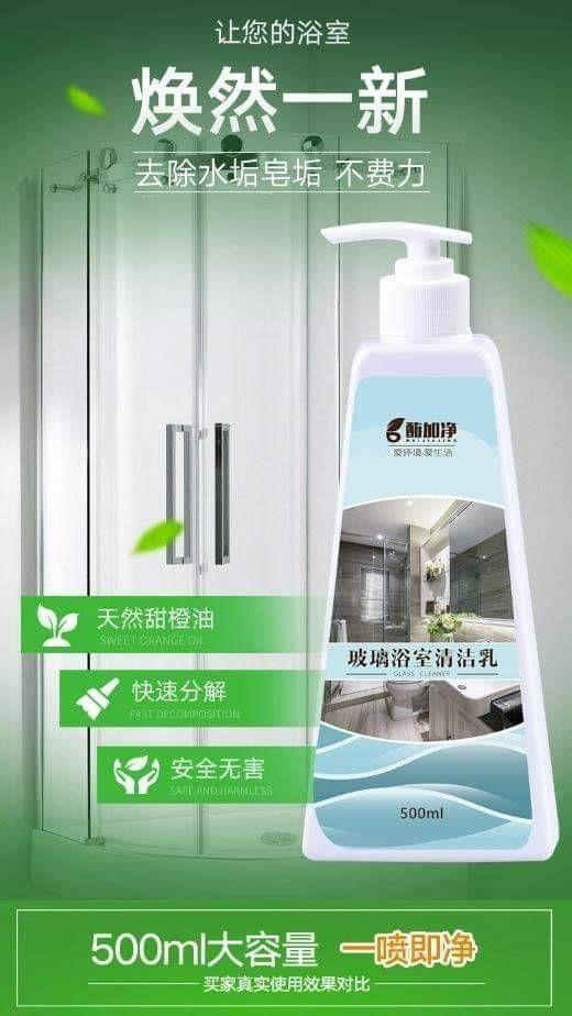 (預購e) 清潔用品之玻璃水垢去汙乳