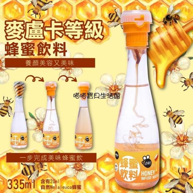 麥盧卡等級蜂蜜飲料 335ml~含有20ml自然Melaleuca蜂蜜 養顏美容又美味