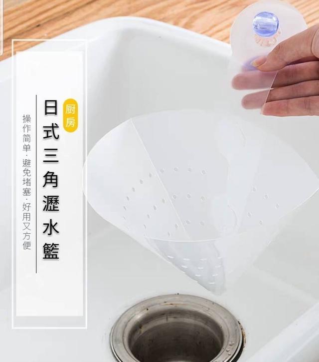 日式三角瀝水籃