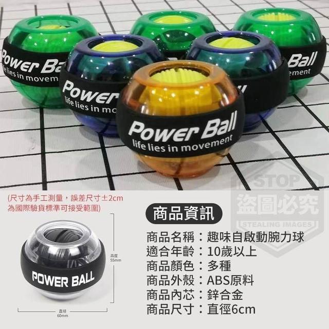 (預購e) 居家健身 趣味自啟動腕力球