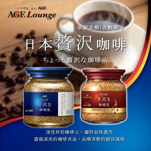 🇯🇵日本 AGF Maxim 贅沢咖啡 80g~藍色華麗香醇