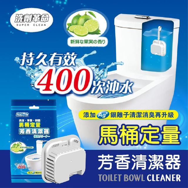 ☘️ 洗劑革命 馬桶定量芳香清潔器 (檸檬味)