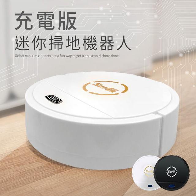 專屬時尚迷你🉑️充電掃地機器人🆕️預購