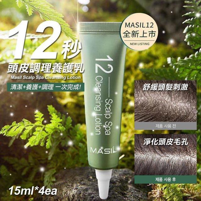 韓國 MASIL 12秒頭皮調理養護乳 (4支/組) 15ml*支