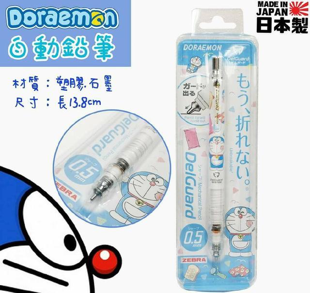 哆啦A夢 自動鉛筆(日本製)