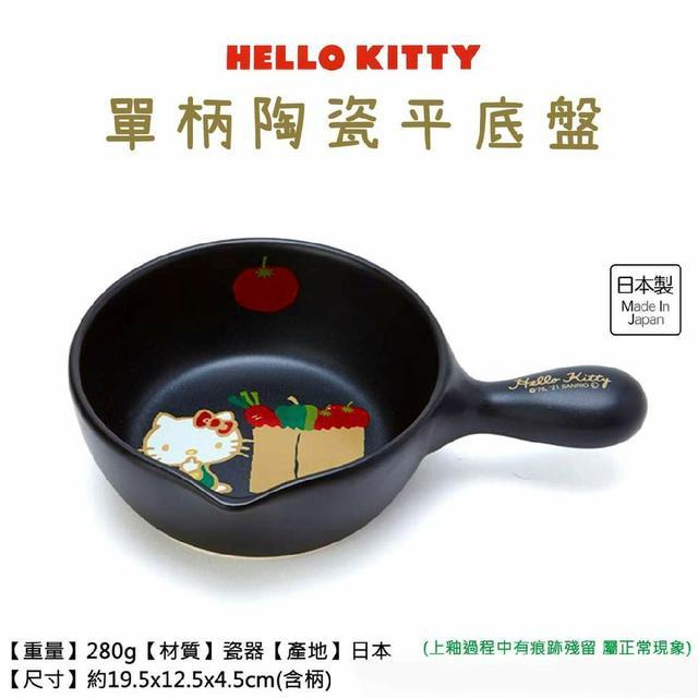 凱蒂貓 單柄陶瓷平底盤