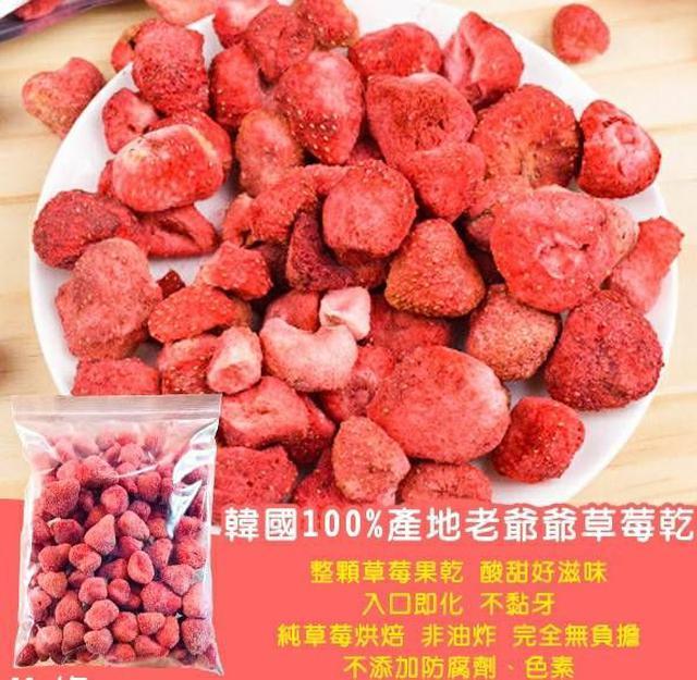 韓國 100%產地 老爺爺草莓乾 100g/包