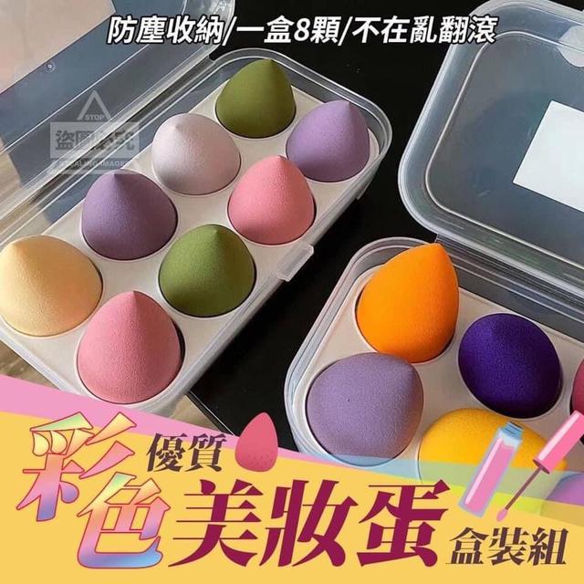 彩色優質美妝蛋盒裝蛋盒