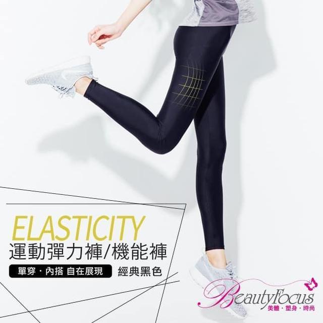 台灣製 彈力舒適機能運動壓力褲