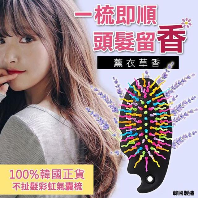 韓國製造 頭髮留香彩虹氣囊梳(黑)