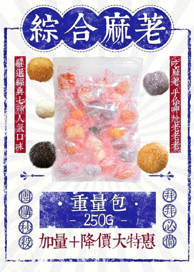 5/6收單-網路最暢銷限量的古早味美食系列