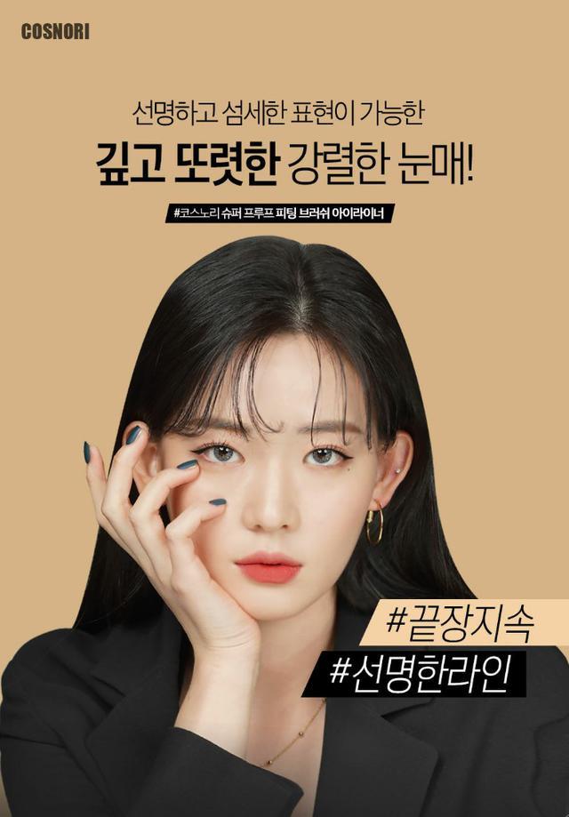 韓國cosnori 眼線筆