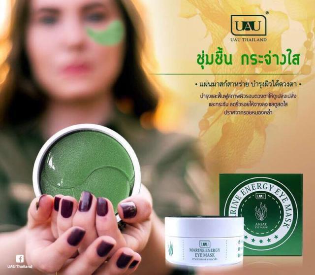 現貨-泰國UAU海藻眼膜