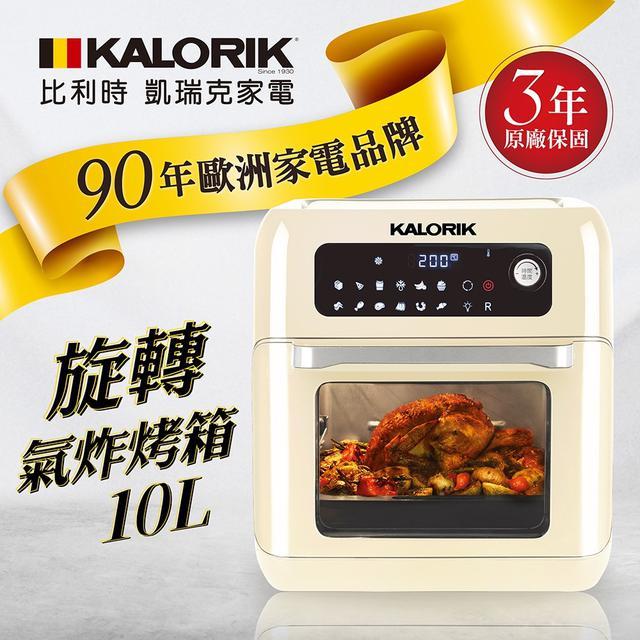 <限量優惠>【KALORIK凱瑞克】旋轉氣炸烤箱(大容量10L)-標準版(限量奶油白色)
