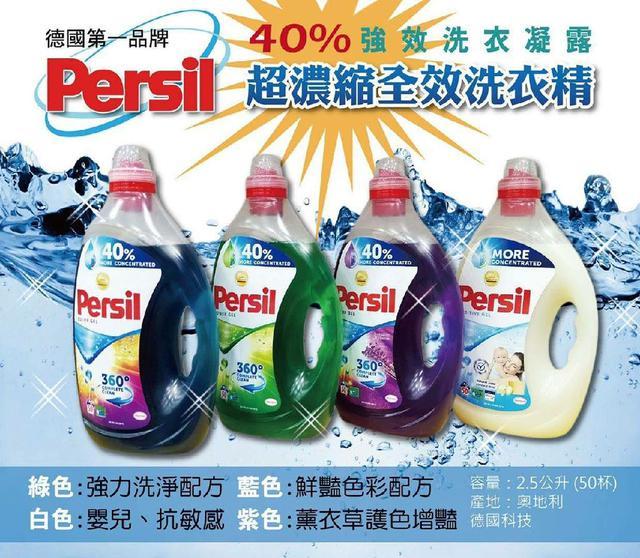 德國Persil超濃縮強效洗衣精2.5公升