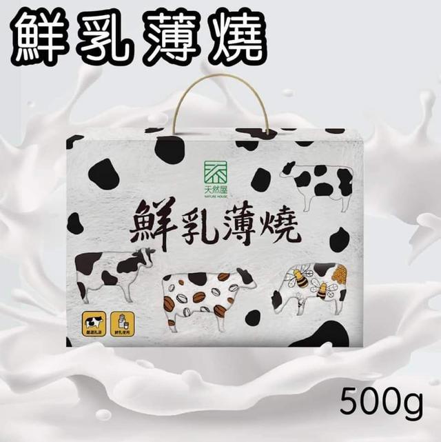 天然屋鮮乳薄燒禮盒500g