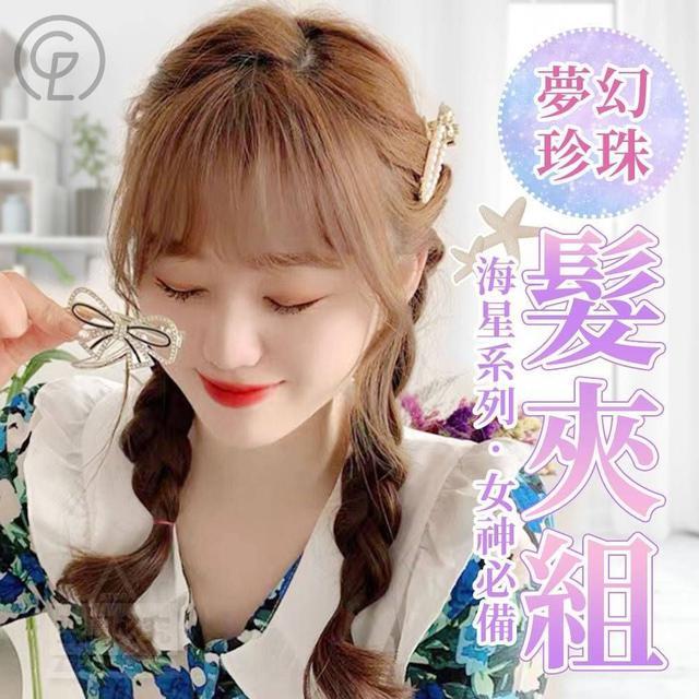 ☘️ 夢幻珍珠海星系列髮夾組(5入)