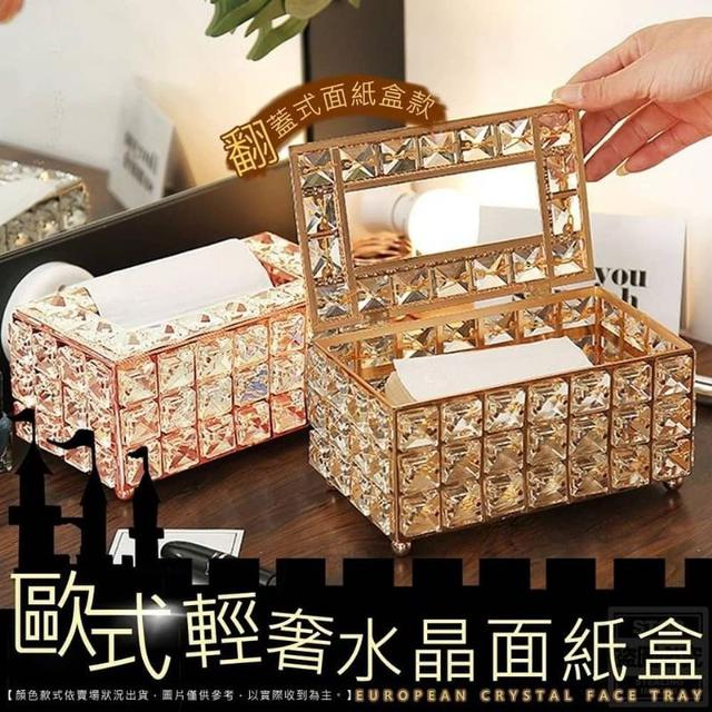 歐式輕奢水晶面紙盒◇不挑色