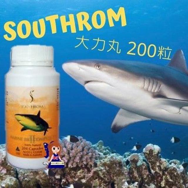 澳洲Southrom 天然活性角鯊烯大力丸200粒