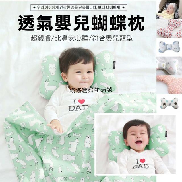 透氣嬰兒蝴蝶枕~符合嬰兒頭型 推車/安全座椅/午休枕