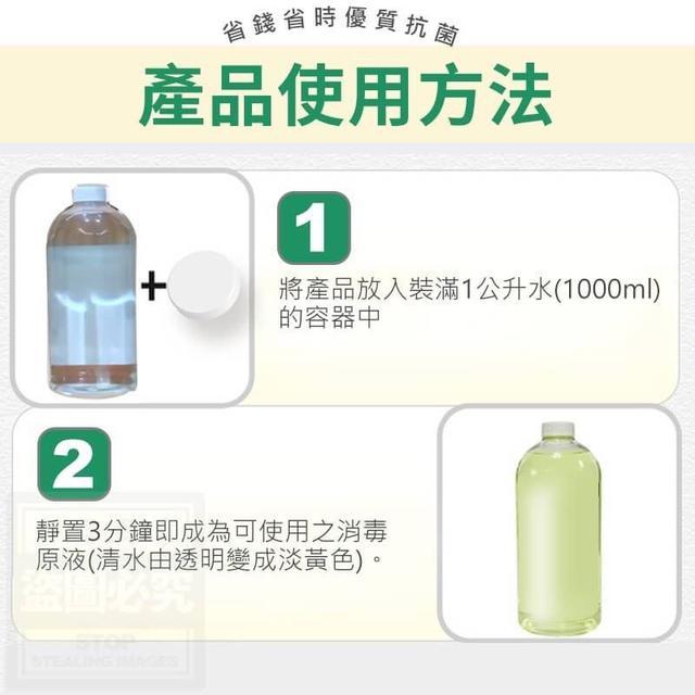 二氧化氯消毒錠