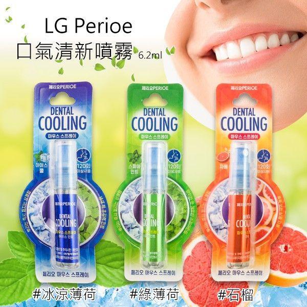 韓國 LG Perioe 口氣清新噴霧 6.2ml