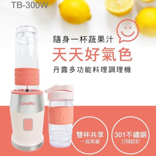 丹露DANRO多功能調理機隨行杯(雙杯組)TB-300w